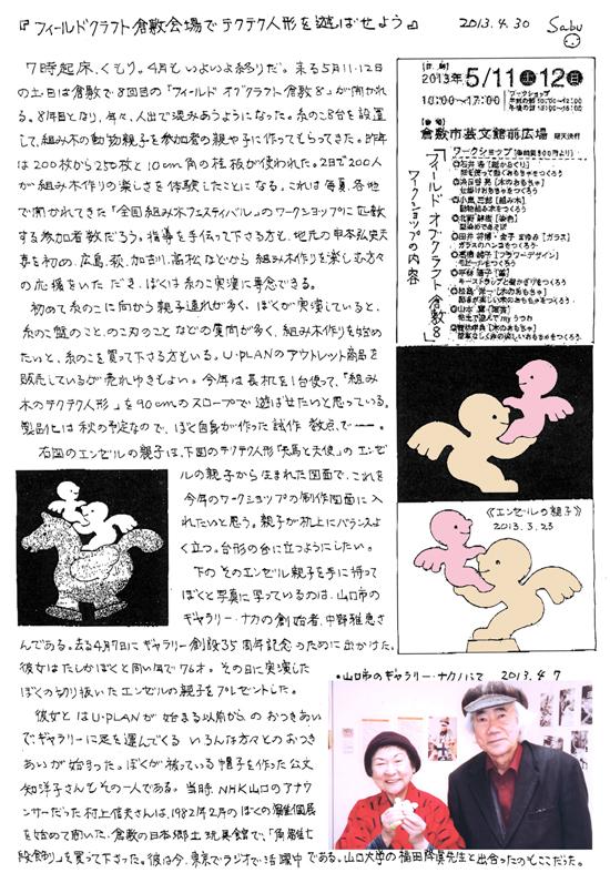 小黒三郎ブログ画像130430.jpg