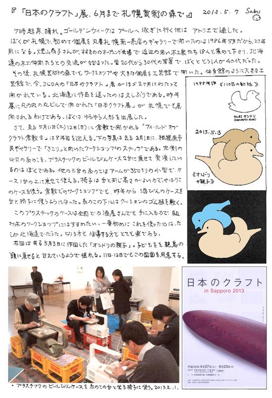 小黒三郎ブログ画像130507.jpg