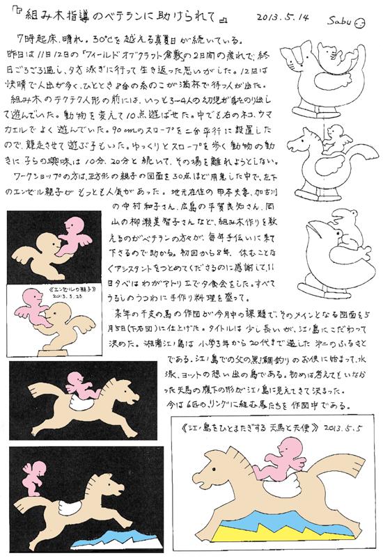 小黒三郎ブログ画像130514.jpg