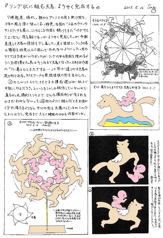 小黒三郎ブログ画像130516.jpg