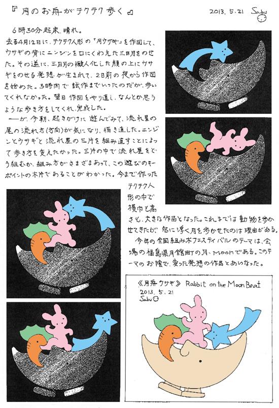 小黒三郎ブログ画像130521.jpg