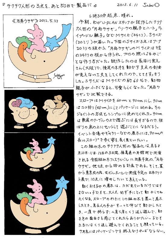 小黒三郎ブログ画像130611.jpg