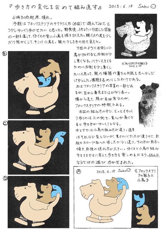 小黒三郎ブログ画像130618.jpg