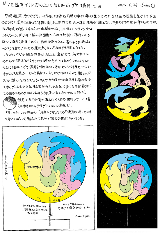 小黒三郎ブログ画像130627.jpg