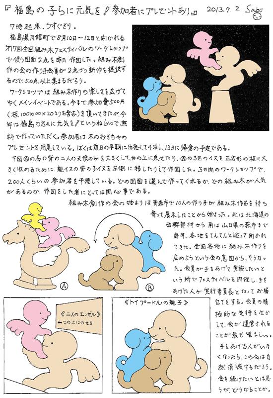 小黒三郎ブログ画像130702.jpg