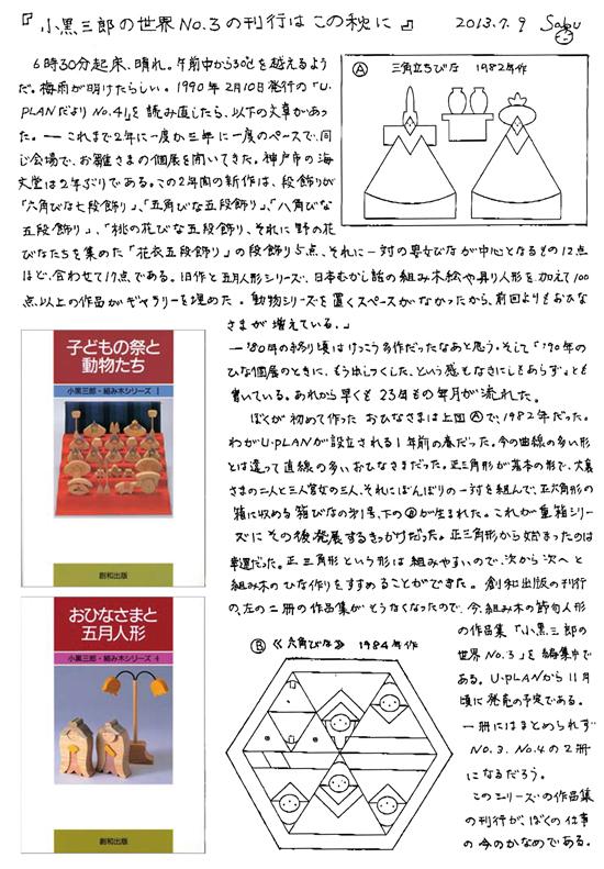 小黒三郎ブログ画像130709.jpg