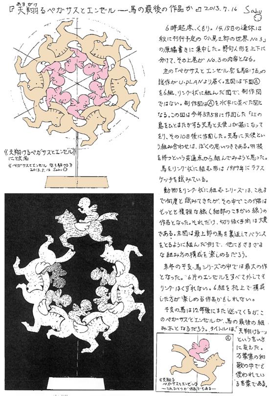 小黒三郎ブログ画像130716.jpg