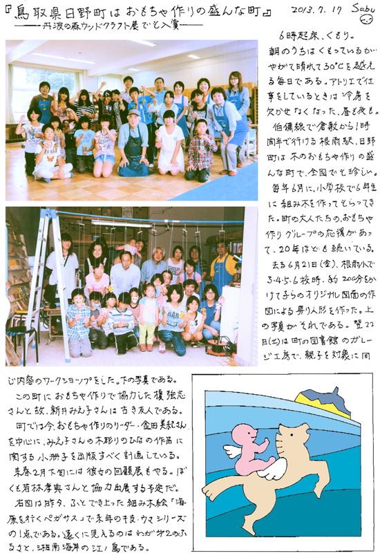小黒三郎ブログ画像130717.jpg