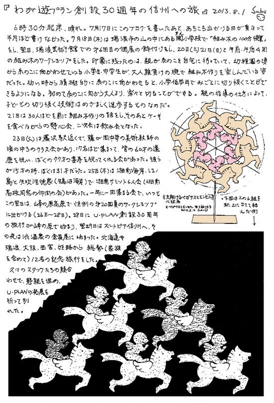 小黒三郎ブログ画像130801.jpg
