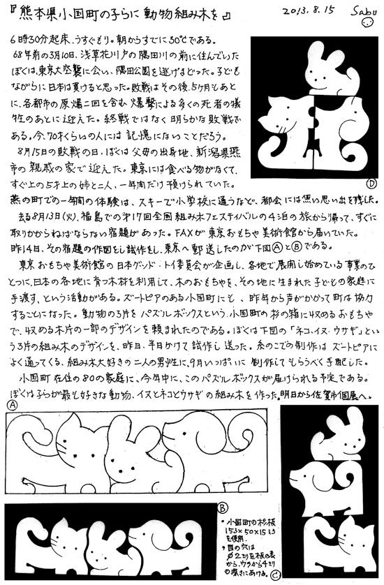 小黒三郎ブログ画像130815.jpg
