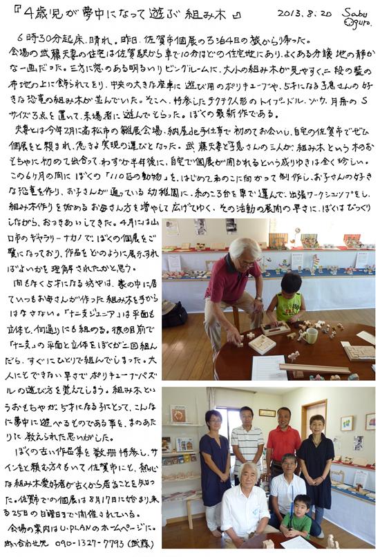 小黒三郎ブログ画像130820.jpg