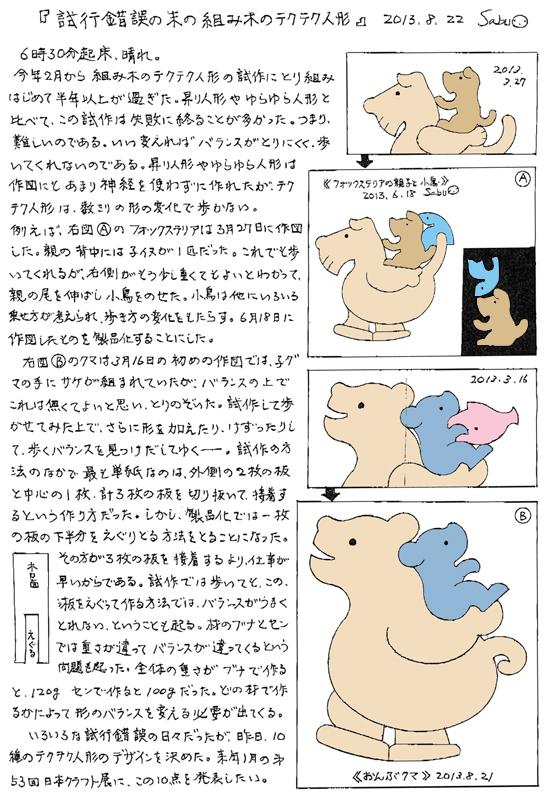 小黒三郎ブログ画像130822.jpg