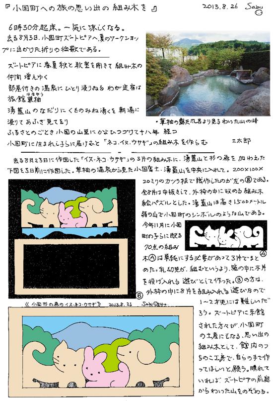 小黒三郎ブログ画像130826.jpg
