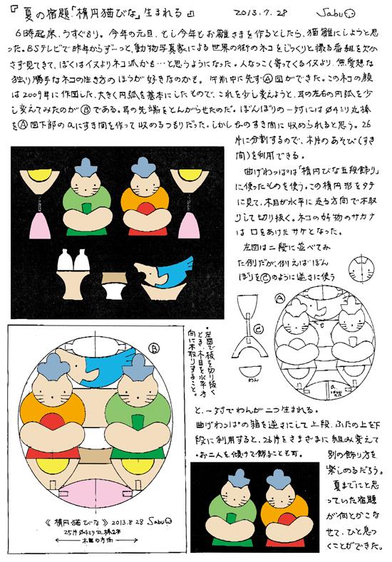 小黒三郎ブログ画像130828.jpg
