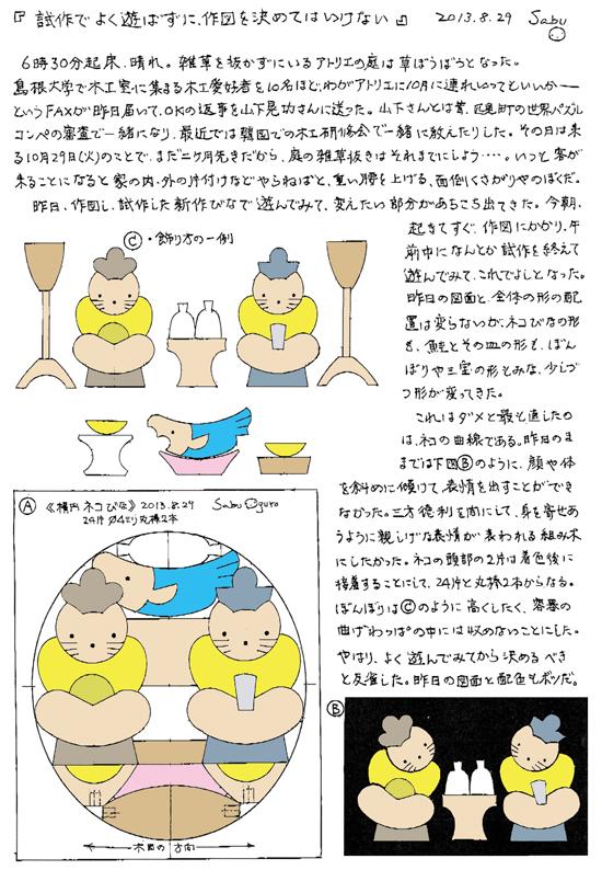 小黒三郎ブログ画像130829.jpg