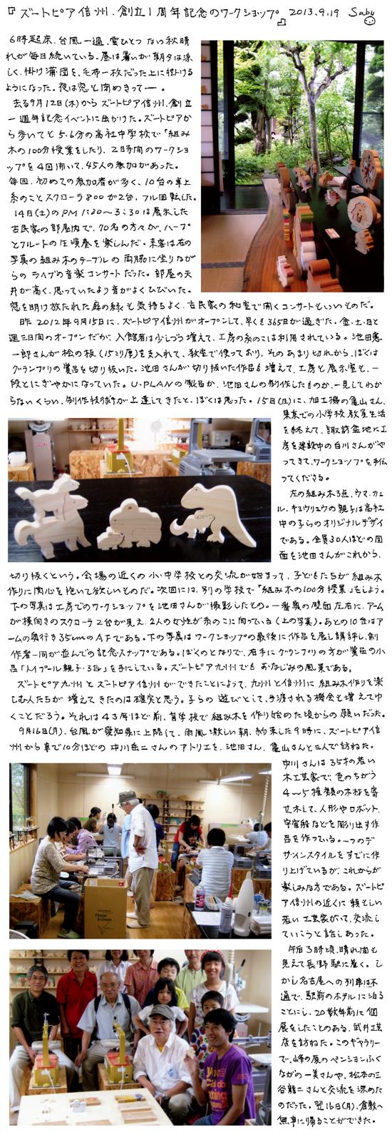 小黒三郎ブログ画像130919.jpg