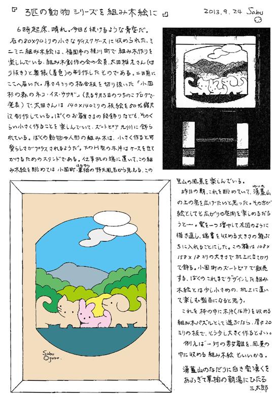 小黒三郎ブログ画像130924.jpg