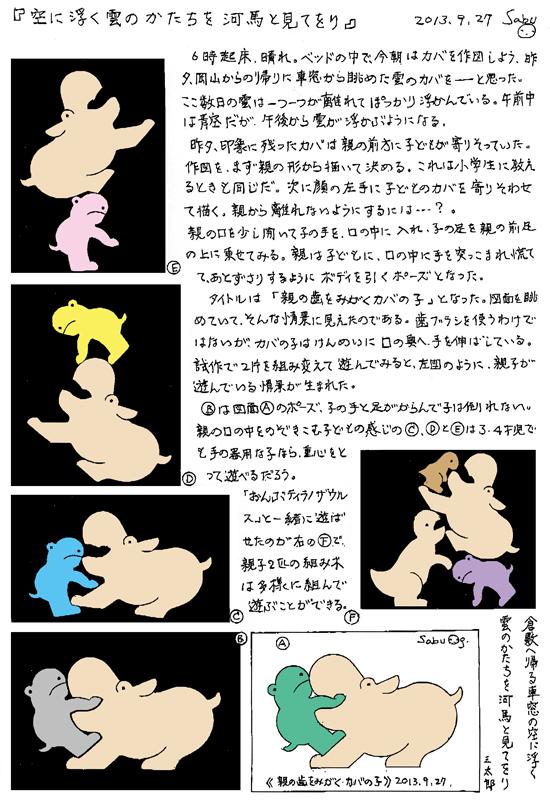 小黒三郎ブログ画像130927.jpg