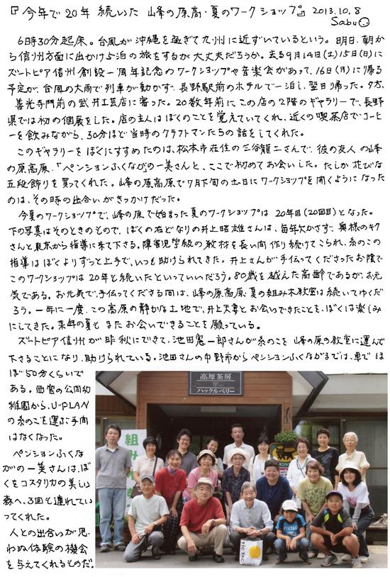 小黒三郎ブログ画像131008.jpg
