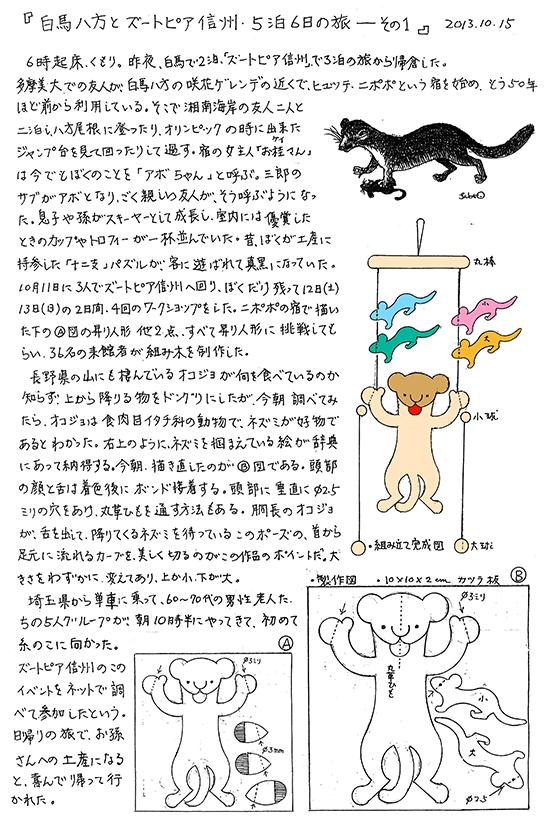 小黒三郎ブログ画像131015.jpg