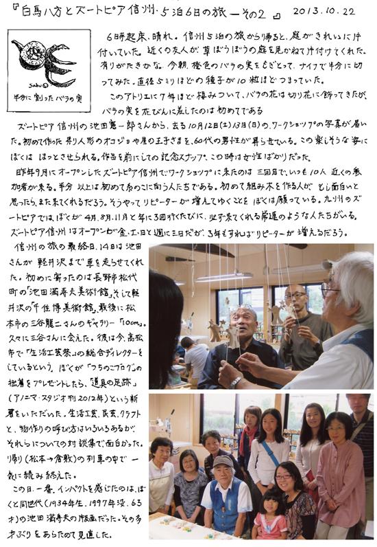 小黒三郎ブログ画像131022.jpg