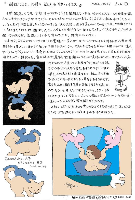 小黒三郎ブログ画像131024.jpg