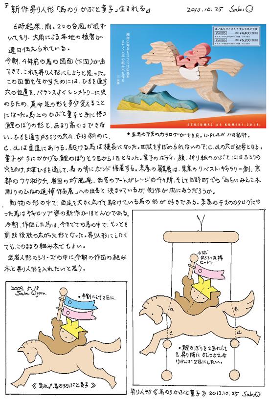 小黒三郎ブログ画像131025.jpg