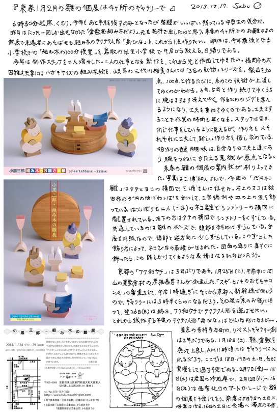 小黒三郎ブログ画像131217.jpg