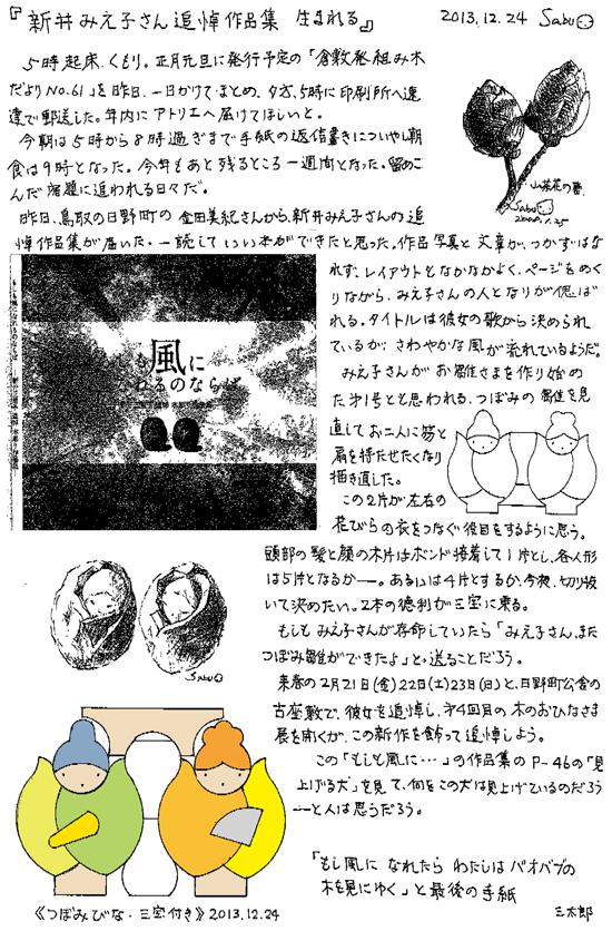 小黒三郎ブログ画像131224.jpg