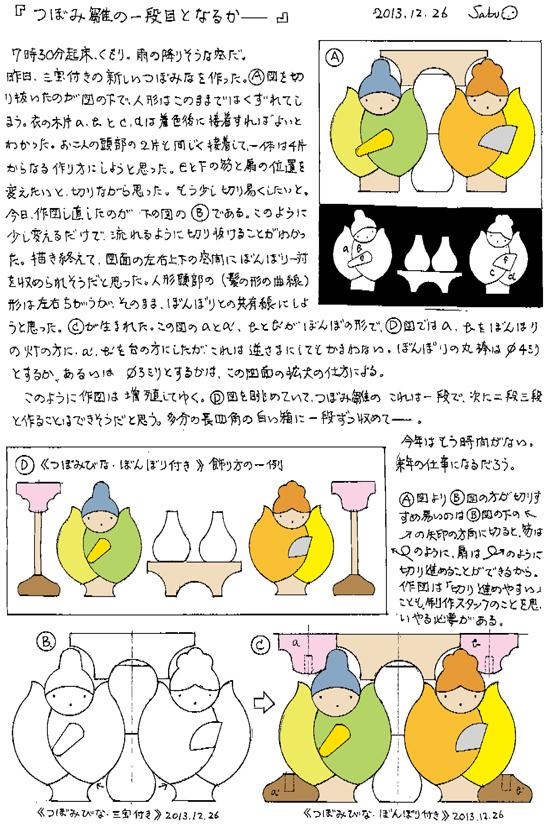 小黒三郎ブログ画像131226.jpg