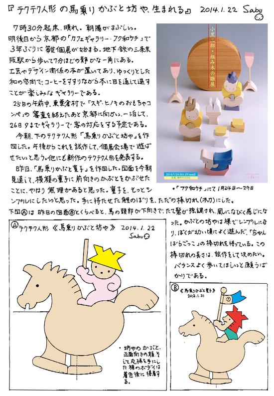 小黒三郎ブログ画像140122.jpg