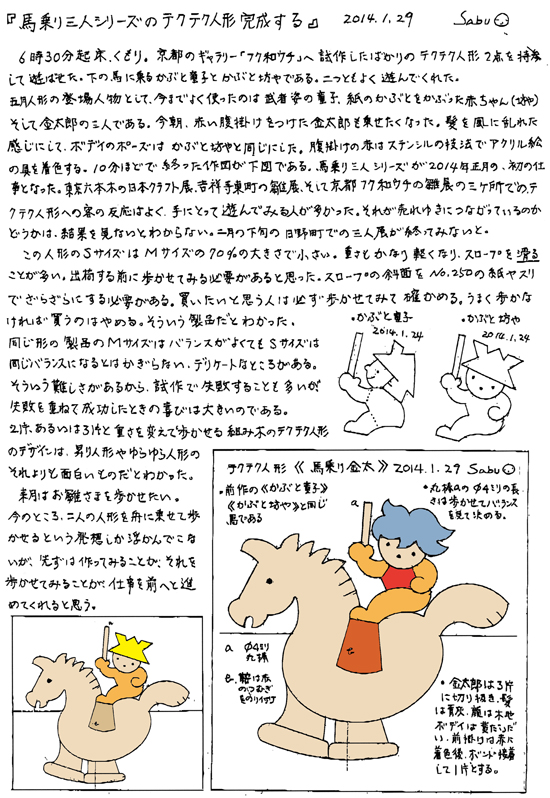 小黒三郎ブログ画像140129.jpg