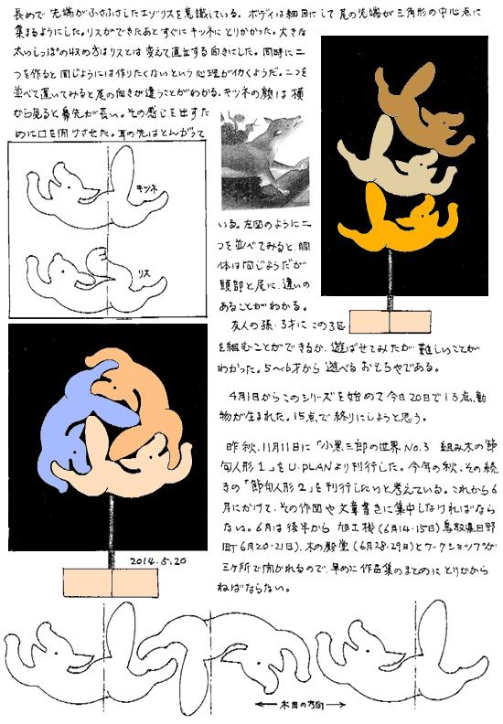 20140520_2.jpg