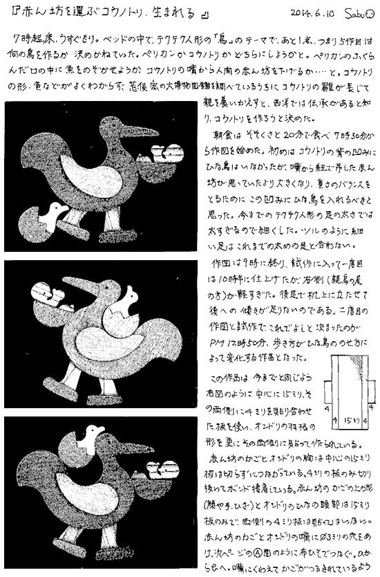 20140610_1.jpg