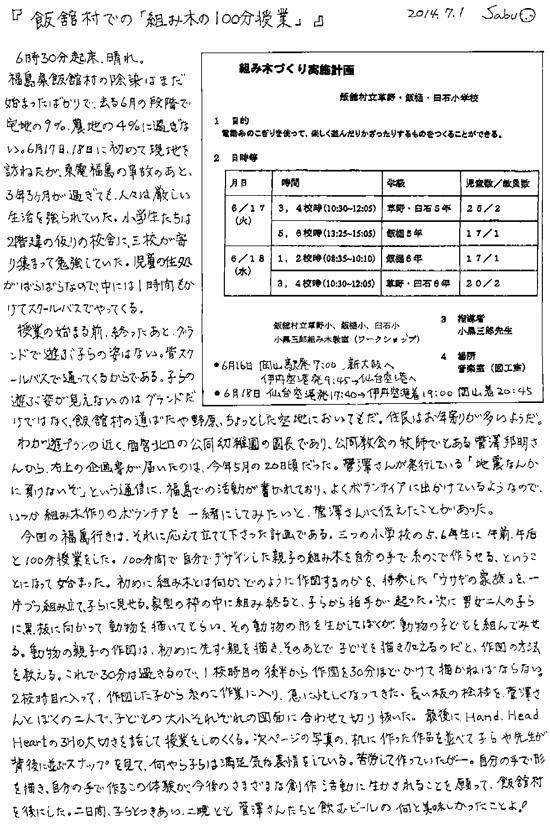 20140702_1.jpg