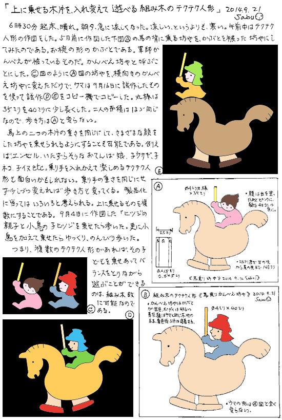 20140921-1.jpg