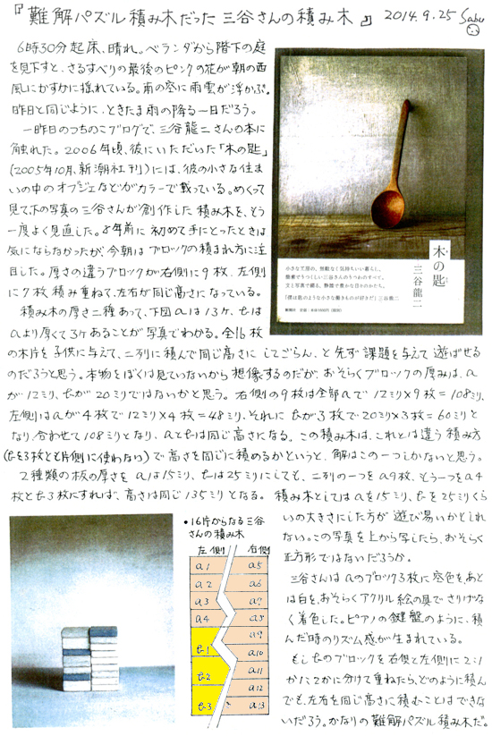 20140925-1.jpg
