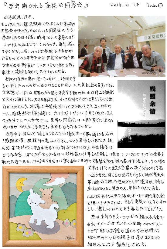 20141028-1.jpg