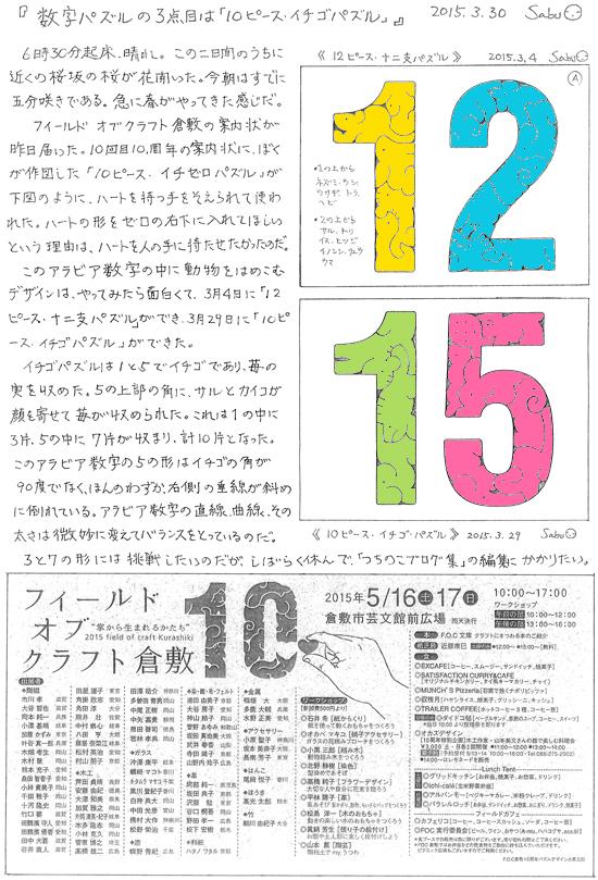 20150330-1.jpg