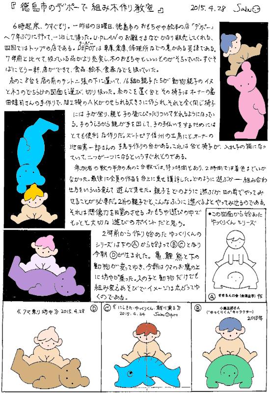 20150428-1.jpg