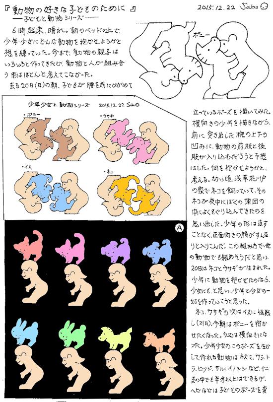 20151222-1.jpg
