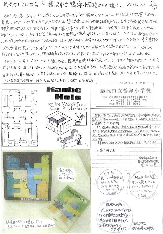 20160301-01.jpg