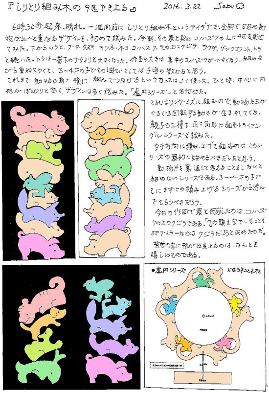 20160322-01.jpg