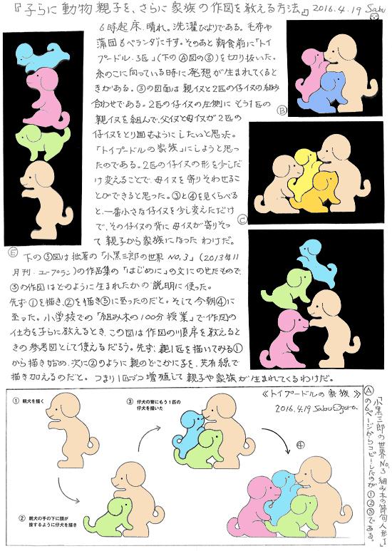 20160419-01.jpg