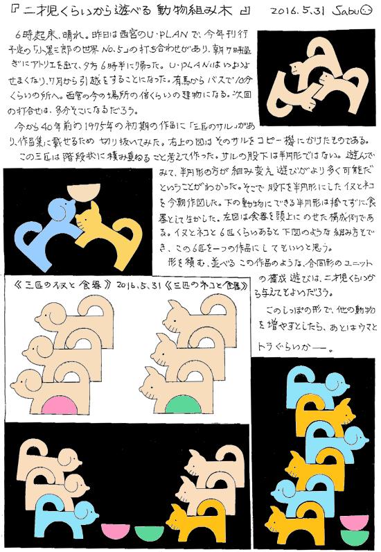 20160531-01.jpg