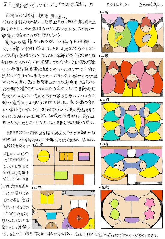 20160831-01.jpg