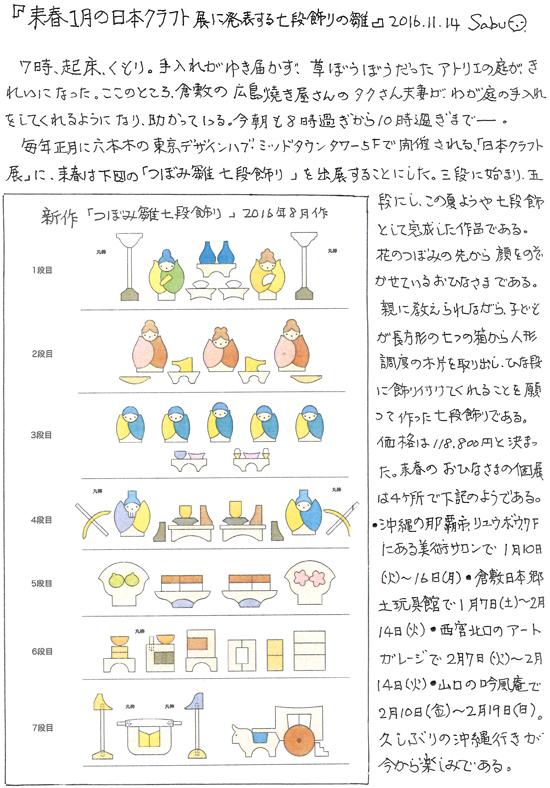 20161114-01.jpg