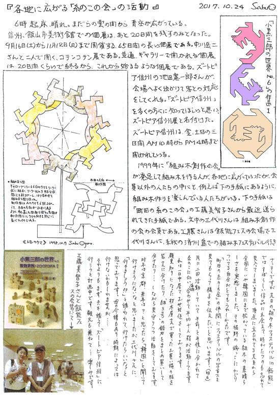 20171024-01.jpg