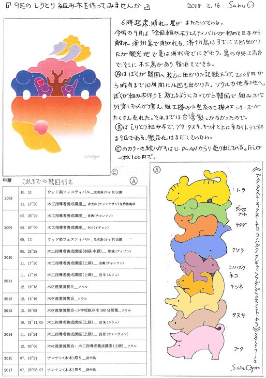 20180216-01.jpg
