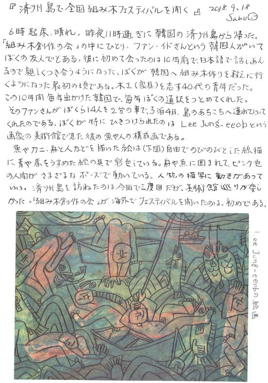 20180918-01.jpg